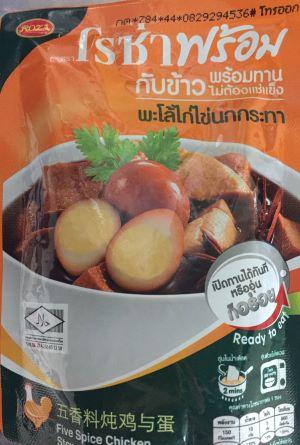 タイのお土産のパッケージ写真